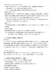 チーム情報-02