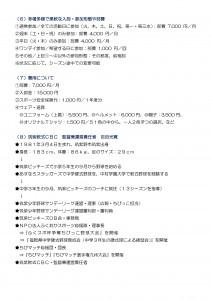 チーム情報-03